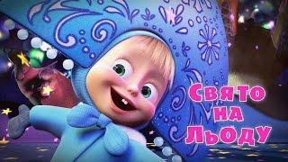 getlinkyoutube.com-Маша та Ведмідь: Свято на льоду (10 серія)