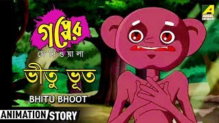 Gapper Feriwala | Bhitu Bhoot | Bangla Cartoon Video