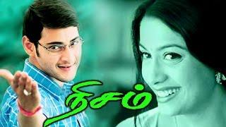 getlinkyoutube.com-Tamil Superhit Full Movie | Nisam | Mahesh Babu & Rakshita