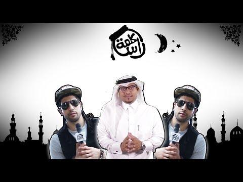 كلمة راس رمضان | رمضان في قطر 001 | Klmat Ras