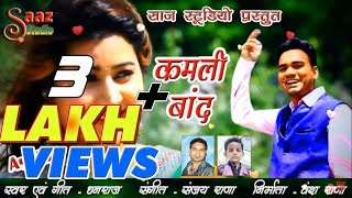 Latest Garhwali Song - Kamli Baand (कमली  बांद) -  Dhanraj - Saaz Studio
