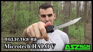 Первый взгляд на копию Microtech Halo + небольшая затравочка