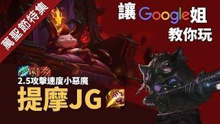 讓Google姐教你玩 2.5攻擊速度惡魔—提摩JG