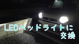 getlinkyoutube.com-SUZUKI ハスラー LEDヘッドライトに交換