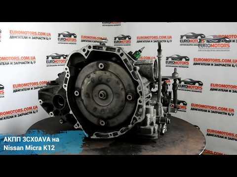 АКПП 3CX0AVA на Nissan Micra K12 |? Euromotors Авторазборка иномарок