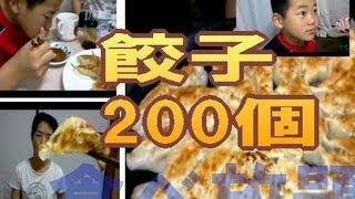 getlinkyoutube.com-【餃子食べ放題】焼きぎょうざ 蒸しギョーザ 200個食べまくり♪