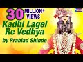 Kadhi Lagel Re Vedhya by Pralhad Shinde  Marathi Full Songs