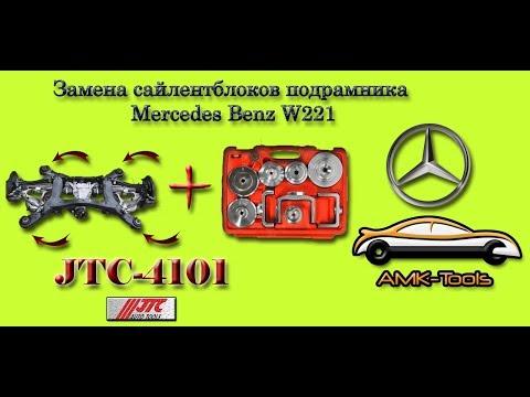Как заменить сайлентблоки заднего подрамника Mercedes Benz W221 (JTC-4101)