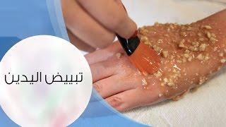 وصفة مجرّبة لتبييض اليدين | مع داني