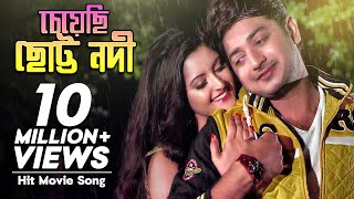 getlinkyoutube.com-Cheyechi Chotto Nodi | Koto Shopno Koto Asha | Movie Song | Pori Moni | Bappy Chowdhury