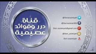 getlinkyoutube.com-المجلس 1 لشرح بغية الناسك في أحكام المناسك  (برنامج المناسك 9)لفضيلة الشيخ صالح العصيمي
