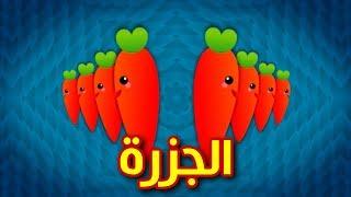 getlinkyoutube.com-الجزرة