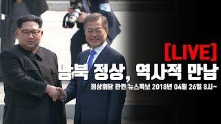 [YTN LIVE] 남북정상회담 관련 뉴스특보
