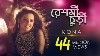 Reshmi Churi | KONA | Bangla new song
