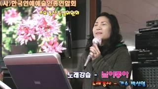 getlinkyoutube.com-님이좋아/이수진(노래강사/박선영)오산시노래교실,가요교실