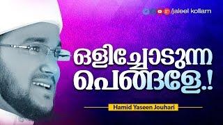 getlinkyoutube.com-Islamic Speech in Malayalam | ഒളിച്ചോടുന്ന പെങ്ങളേ..! | Hamid Yaseen  | Super Speech