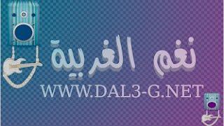 كل ماتقفي مودعني - ريم الهوى | جلسة نغم الغربية 2016