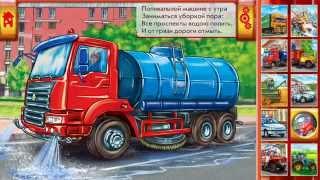 getlinkyoutube.com-Мультфильм про машинки презентация дорожно строительной техники часть 1