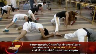 getlinkyoutube.com-AF8 Dance เต๋า วอร์ม หุบขาไม่ลง