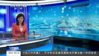 getlinkyoutube.com-China News Intro / Opener / Logo 2015 (2) Chinese News Channel