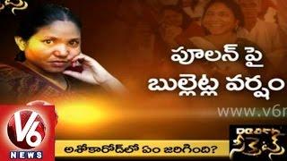 getlinkyoutube.com-What Happend To Bandit Queen Phoolan Devi ....?  || Unkown Secrets  ||V6 News
