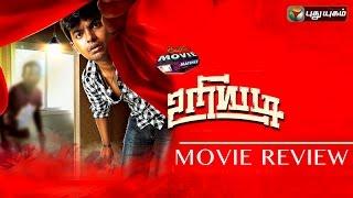 Uriyadi Movie Review | Madhan Movie Matinee | 29/05/2016 | Puthuyugam TV