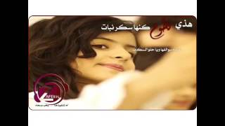getlinkyoutube.com-شيلــــة ب اســــم ( فطــــوم ) ..💖