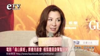 getlinkyoutube.com-電影「翁山蘇姬」媒體見面會 楊紫瓊現身驚豔全場