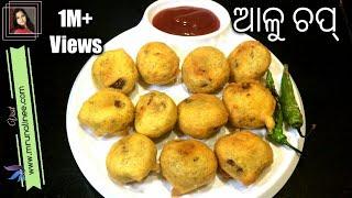ଓଡିଶା ଷ୍ଟାଇଲ ଆଳୁ ଚପ୍ | Aalu Chop Recipe (Odisha street Food) | Odia Authentic