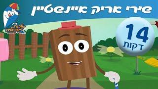 getlinkyoutube.com-רצף שירי אריק איינשטיין - הופ! ילדות ישראלית