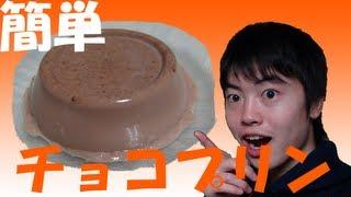 getlinkyoutube.com-【材料4つ】とろとろなめらか簡単チョコプリン!