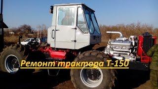 getlinkyoutube.com-Трактор Т-150 ремонт и сборка облицовки.