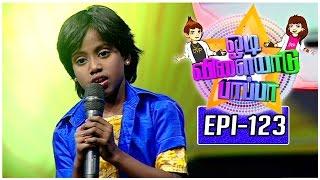 Odi Vilayadu Pappa | Season 5 - #123 | Sai Yuvashree - Dance Show | 16/03/2017