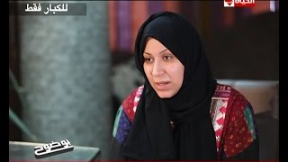 getlinkyoutube.com-برنامج بوضوح - حلقة الاثنين بتاريخ 16-11-2015 - الجزء الثاني زوجة تقتل زوجها - Bwodoh