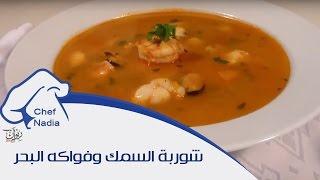 getlinkyoutube.com-شوربة السمك وفواكه البحر الشيف نادية | Recette soupe de poisson
