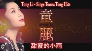 getlinkyoutube.com-Tong Li 童麗 [ ถงลี่ ]  Sings Teresa Teng Hits