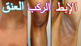 و أخيييييراا    أسهل طريقة لتبييض المناطق السوداء في جسمك