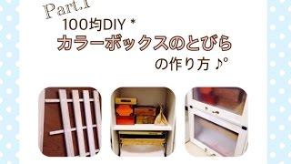 getlinkyoutube.com-100均DIY!カラーボックスのとびらの作り方♪°パート①
