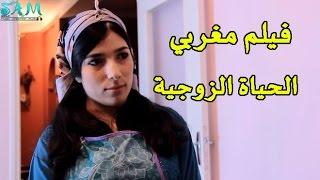 getlinkyoutube.com-فيلم مغربي قصير عن الحياة الزوجية - دور وقيمة المرأة في الأسرة
