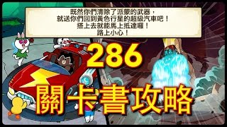getlinkyoutube.com-【Wei S】286 關卡書攻略(M科技) Gacha rangers & stage book (LINE Rangers)