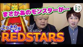 getlinkyoutube.com-【モンスト】まさかあのモンスターが… RED STARS引いてみた☆こっさり編【こっタソ】