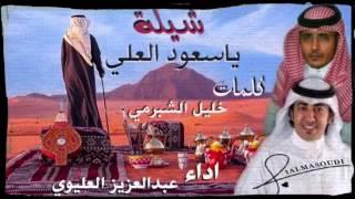 getlinkyoutube.com-⚫شيلة ياسعود العلي ⚫ اداء :عبدالعزيز العليوي⚫ 2016