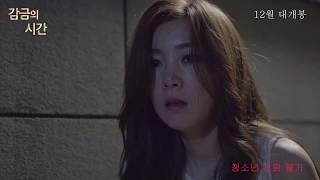 getlinkyoutube.com-영화 '감금의 시간' 19금 예고편