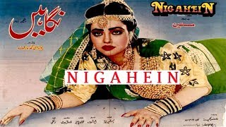 NIGAHEYN (1991) - SHAAN, MADIHA SHAH, SHAHIDA MINI & AFZAL AHMAD - OFFICIAL FULL MOVIE