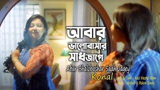 getlinkyoutube.com-Abar Bhalobashar Sadh Jagey by Konal