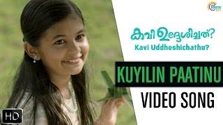 Kavi Uddheshichathu | Kuyilin Paatinu Song Video | P. Jayachandran | Asif Ali, Biju Menon | Official
