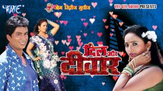 getlinkyoutube.com-HD सटता  ऐ बलमुआ - Satata Ae Balamua - Dil Aur Deewar - Bhojpuri Hot Songs 2015 new