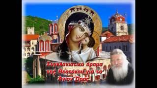getlinkyoutube.com-Π.Ελπίδιος Συγκλονιστικό όραμα της Θεοτόκου για το Άγιον Όρος.