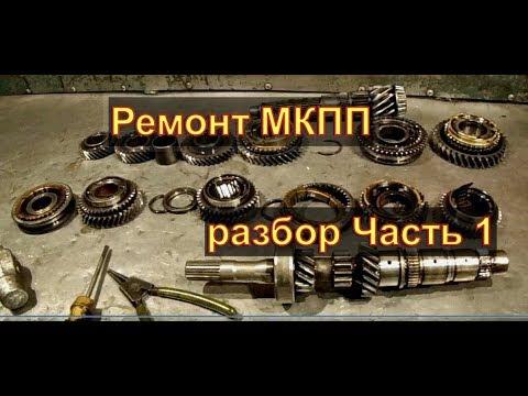 Geely Emgrand Ремонт МКППJL-S170 разбор дефектовка, замена подшипников Часть 1 Авторемонт.