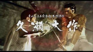 龍が如く0 プレイ動画 メインストーリーのみ Part12